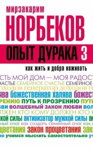 Книга Опыт дурака-3. Как жить и добра наживать. Самостоятельное изготовление семейного счастья в домашних условиях