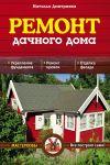 Книга Ремонт дачного дома