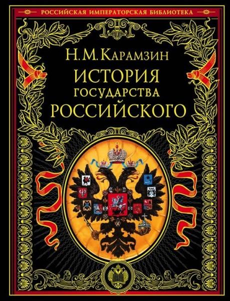 История государства Российского, Николай Карамзин, 978-5-699-33755-2  - купить со скидкой