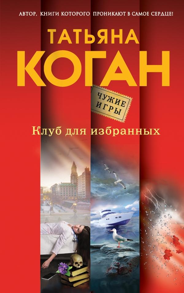 Купить Клуб для избранных, Татьяна Коган, 978-5-699-93141-5
