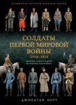 Книга Солдаты Первой мировой войны 1914-1918