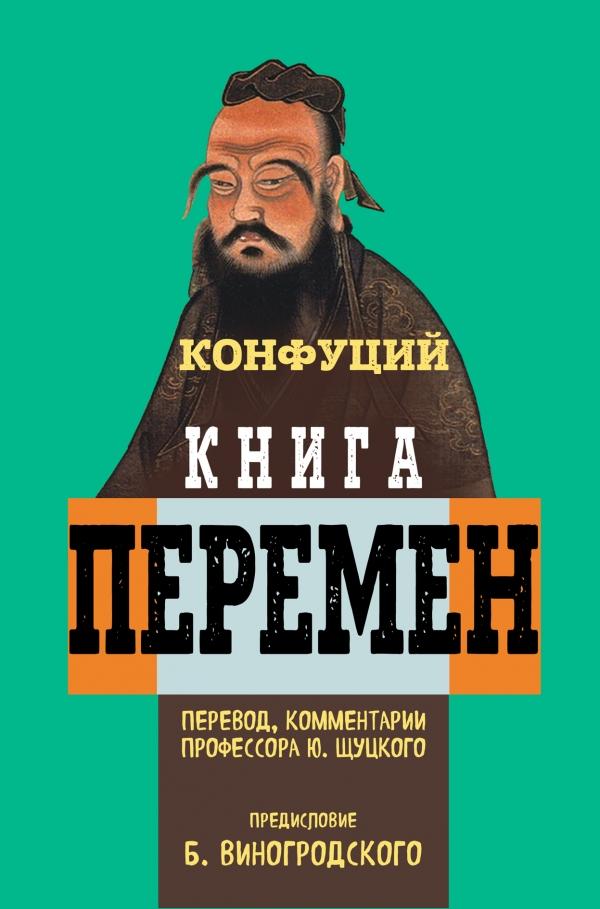 Книга перемен Конфуция с комментариями Ю. Щуцкого (оф. 1)