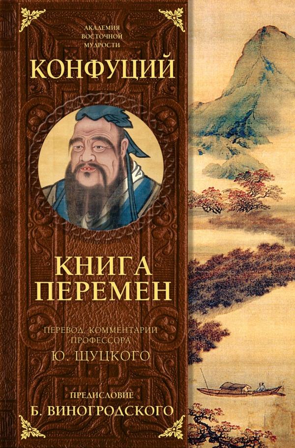 Купить Книга перемен Конфуция с комментариями Ю. Щуцкого (оф.2), Конфуций, 978-5-699-87145-2