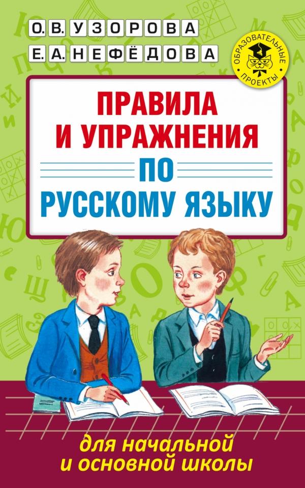 Купить Правила и упражнения по русскому языку для начальной и основной школы, Елена Нефедова, 978-5-17-100627-3