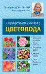 Книга Справочник умелого цветовода