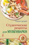 Книга Студенческие рецепты для мультиварки