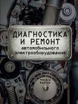 Книга Диагностика и ремонт автомобильного электрооборудования