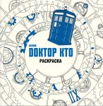Книга Доктор Кто. Раскраска