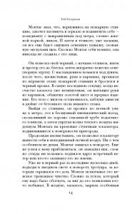фото страниц 451' по Фаренгейту #10