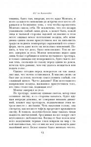 фото страниц 451' по Фаренгейту #9