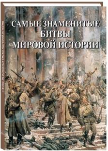 Купить Самые знаменитые битвы мировой истории, Максим Шахов, 978-5-7793-1944-7