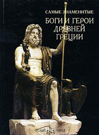 Купить Самые знаменитые Боги и герои Древней Греции, С. Лукинова, 978-5-7793-1898-3