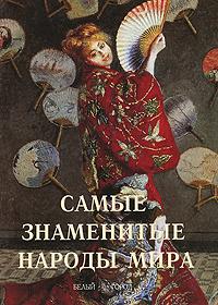 Купить Самые знаменитые народы мира, Ю. Журбей, 978-5-7793-1895-2