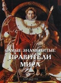 Купить Самые знаменитые правители мира, А. Пантилеева, 978-5-7793-1966-9