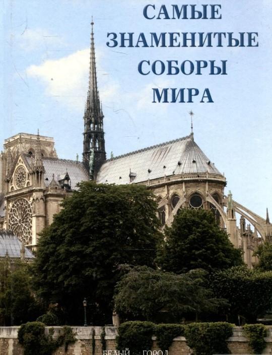 Купить Самые знаменитые соборы мира, Виктория Аптекман, 978-5-7793-1897-6