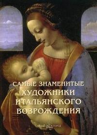 Купить Самые знаменитые художники итальянского Возрождения, Александр Астахов, 978-5-7793-1949-2