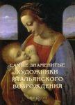 Книга Самые знаменитые художники итальянского Возрождения