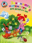 Книга Занимаюсь математикой. Для детей 6-7 лет. Часть 1