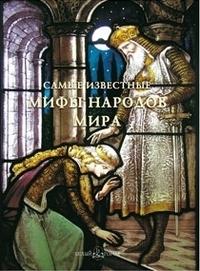 Самые известные мифы народов мира, Ю. Журбей, 978-5-7793-2099-3  - купить со скидкой