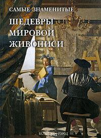 Самые знаменитые шедевры мировой живописи, Алла Голованова, 978-5-7793-1900-3  - купить со скидкой