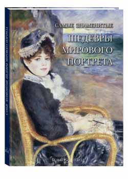Купить Самые знаменитые шедевры мирового портрета, Вера Калмыкова, 978-5-7793-1901-0