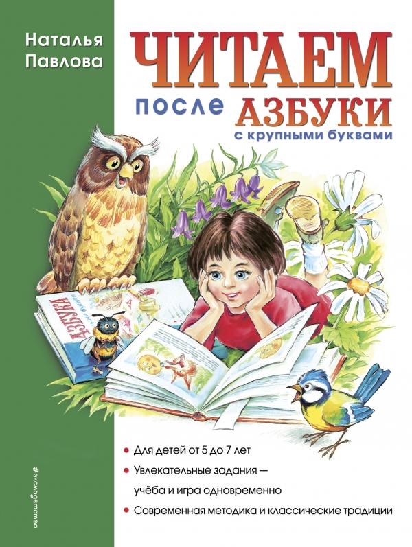 Купить Читаем после 'Азбуки с крупными буквами', Наталья Павлова, 978-5-699-35502-0