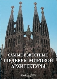 Купить Самые известные шедевры мировой архитектуры, А. Пантилеева, 978-5-7793-2148-8