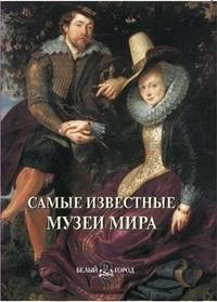 Купить Самые знаменитые музеи мира, А. Мержанова, 978-5-7793-2201-0