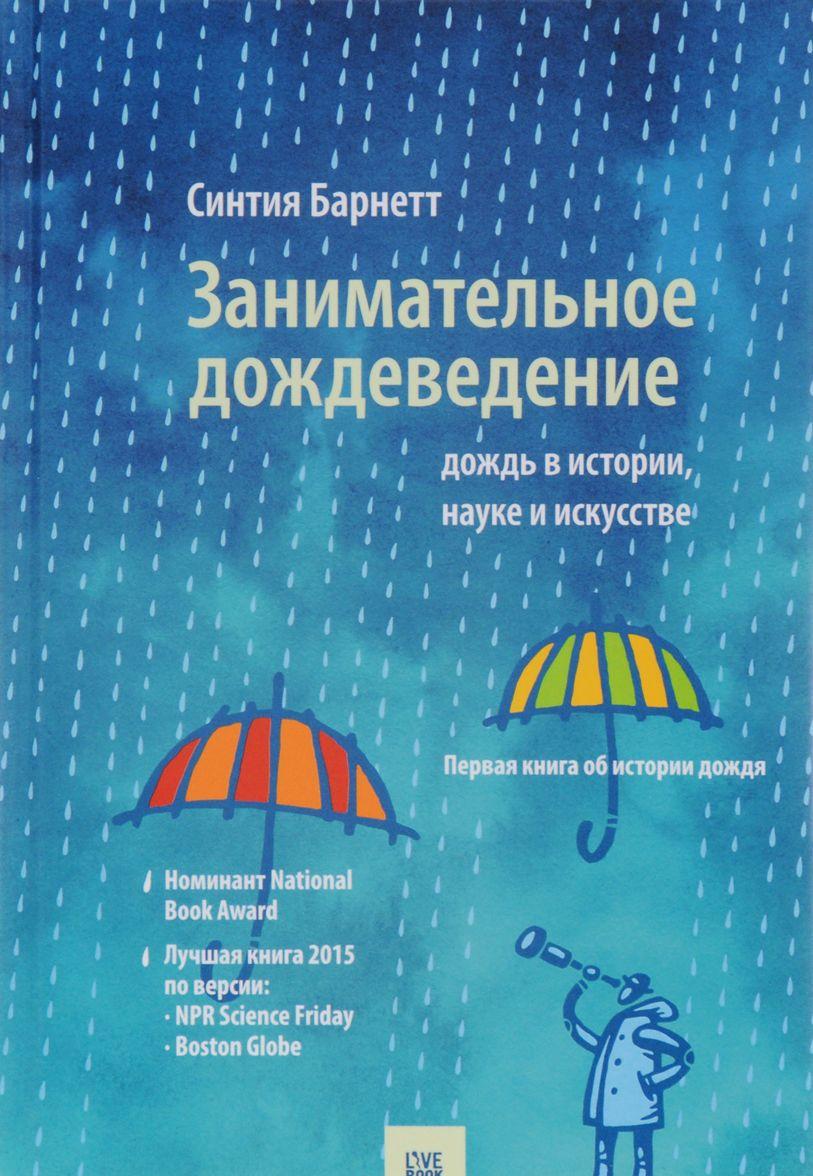 Купить Занимательное дождеведение. Дождь в истории, науке и искусстве, Синтия Барнетт, 978-5-9908083-3-1