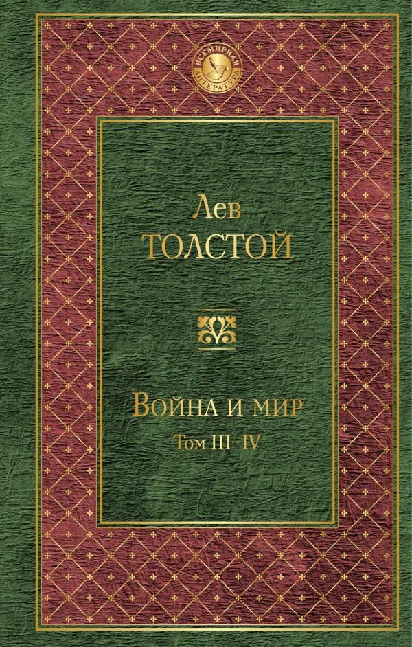 Купить Война и мир. Том 3-4, Лев Толстой, 978-5-699-93120-0