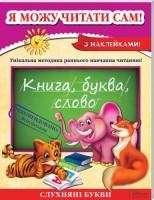 Книга Я можу читати сам!