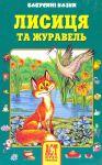 Книга Лисиця та журавель. Бабусині казки