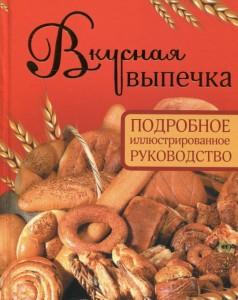Книга Вкусная выпечка. Подробное иллюстрированное руководство