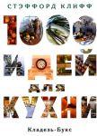 Книга 1000 идей для кухни