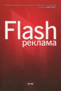 Книга Flash-реклама. Разработка микросайтов, рекламных игр и приложений