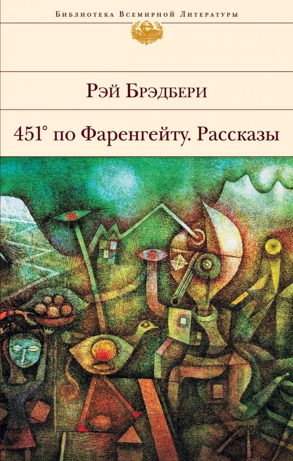 Купить 451' по Фаренгейту. Рассказы, Рэй Брэдбери, 978-5-699-93896-4