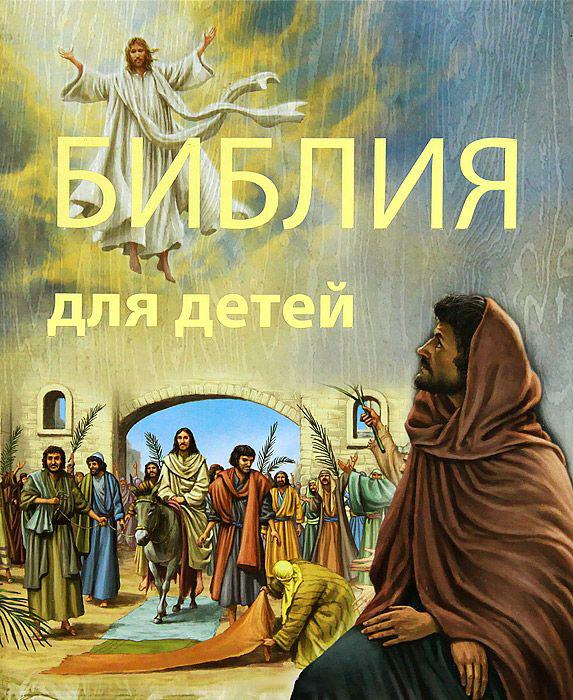 Купить Библия для детей, И. Кирилина, 978-5-88944-299-8