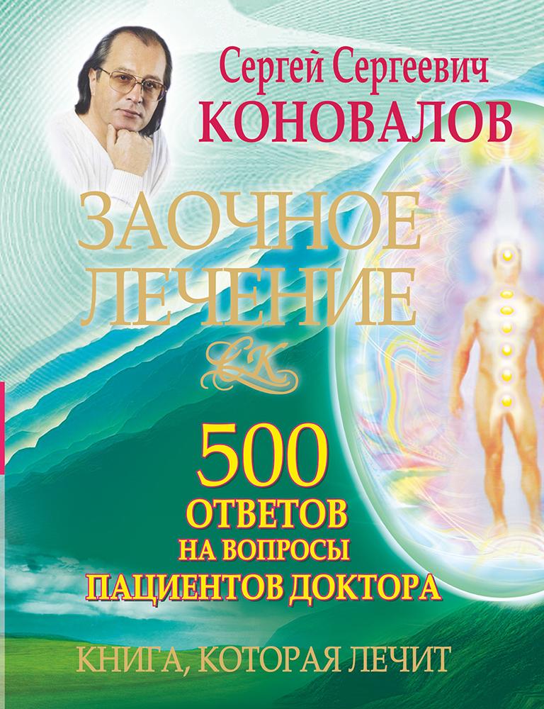 Купить Заочное лечение. 500 ответов на вопросы пациентов Доктора, Сергей Коновалов, 978-5-17-077149-3