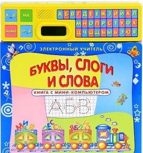 Книга Буквы, слоги и слова. Книжка-игрушка