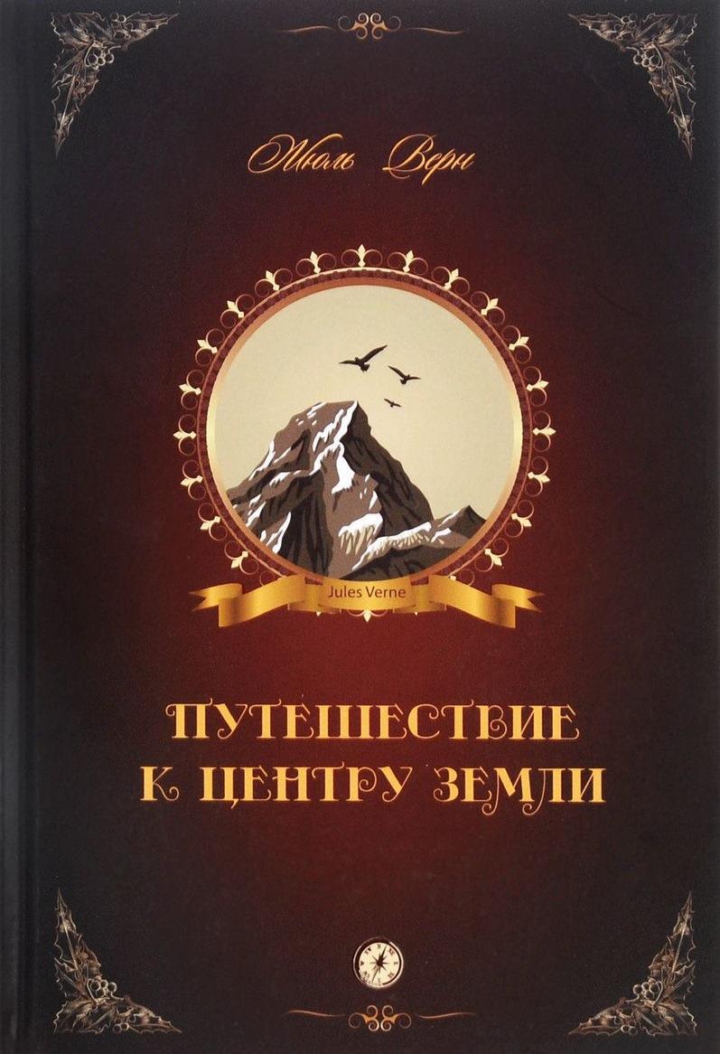 Купить Путешествие к центру Земли, Жюль Верн, 978-5-9907490-3-0