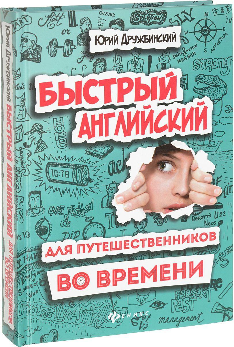 Купить Быстрый английский для путешественников во времени. Учебное пособие, Юрий Дружбинский, 978-5-222-27714-0