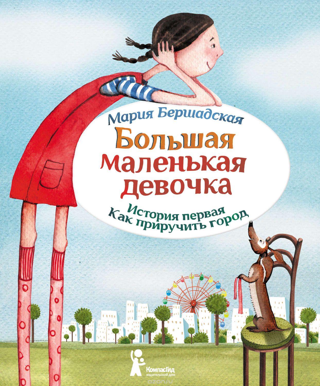 Купить Большая маленькая девочка. История первая. Как приручить город, Мария Бершадская, 978-5-00083-105-2, 978-5-00083-421-3