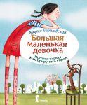 Книга Большая маленькая девочка. История первая. Как приручить город
