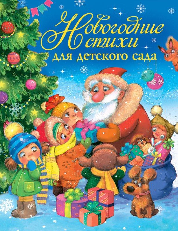 Купить Новогодние стихи для детского сада, Борис Заходер, 978-5-353-08093-0