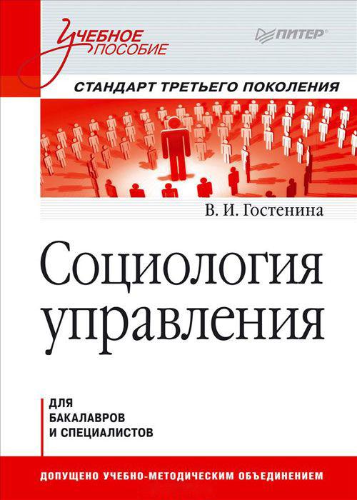 Купить Социология управления, Валентина Гостенина, 978-5-496-00417-6