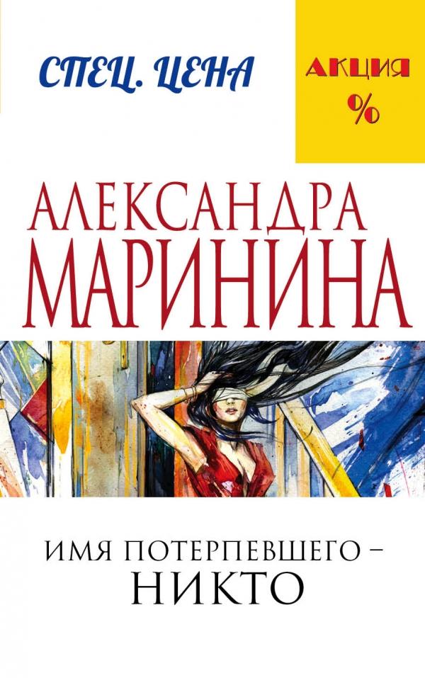 Купить Имя потерпевшего – никто, Александра Маринина, 978-5-699-88640-1