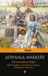Книга Путешествие Руфи: Предыстория 'Унесенных ветром' Маргарет Митчелл