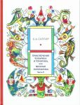 Книга Приключения Кубарика и Томатика, или Веселая математика. Часть 2. Как искали Лошарика