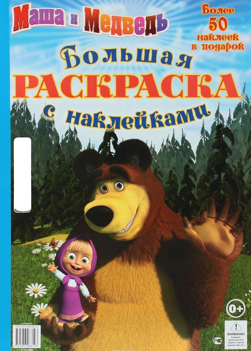 Маша и Медведь. Большая раскраска с наклейками