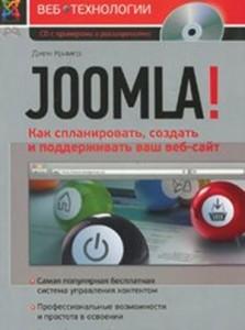 Книга Joomla! Как спланировать, создать и поддерживать ваш веб-сайт (+ CD-ROM)